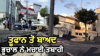 Japan में Jebi typhoon के बाद अब Earthquake ने मचाई तबाही