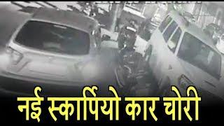 5 मिनट में Scorpio Car चोरी करके ले गए चोर, CCTV में कैद