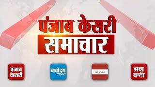 Punjab Kesari Samachar, 23 मार्च, 2019
