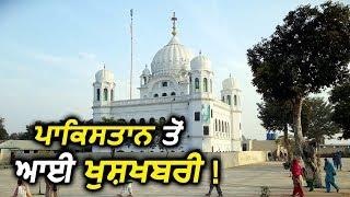 Kartarpur Corridor खोलने के लिए राजी हुआ Pakistan
