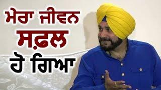 Kartarpur Sahib Corridore खोलने के लिए अब India भी बढ़ाए कदम : Navjot Sidhu