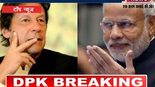 PAK की जनता को PM मोदी का संदेश, इमरान ने छेड़ा 'कश्मीर राग'