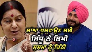 श्री Kartarpur Sahib Corridor खुलवाने के लिए Sidhu ने लिखा Sushma Swaraj को पत्र