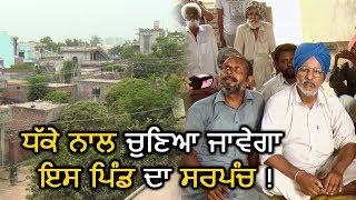 Suno Sarpanch Saab: अब अपनी मर्ज़ी से Sarpanch चुनना चाहते है इस Village के लोग