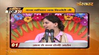 Bhakti Top 20 || 25 March 2019 || Dharm And Adhyatma News || Sanskar
