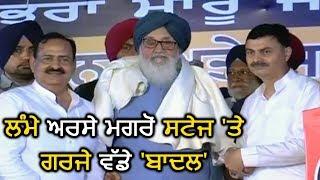 Abohar : ख़तरे में है Akali Dal का मकसद- Parkash Singh Badal
