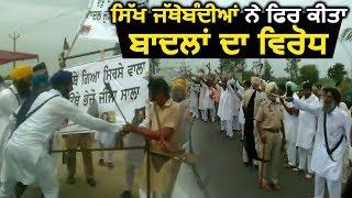 Sikh जत्थेबंदियों ने दिखाई Parkash Singh Badal, Sukhbir और Majithia को काली झंडियां