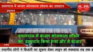 प्रयागराज में बाजार कोलकाता शोरूम का  उद्घाटन किया गया और ये बाजार  THE NEWS INDIA