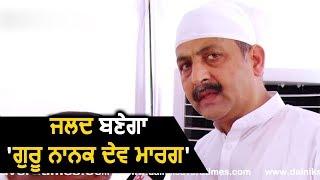 बिना किसी रूकावट के Sultanpur Lodhi पहुंच सकेगी Sangat- Vijay Inder Singla