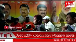 Speed News :: 23 Mar 2019 || SPEED NEWS LIVE ODISHA