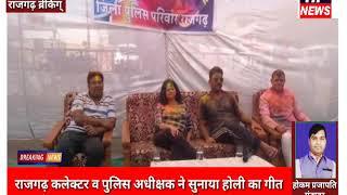 राजगढ़-होली मिलन समारोह में कलेक्टर ,S.P.ने सुनाया होली गीत