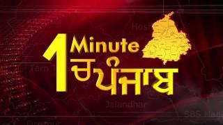 सिर्फ 1 Minute में देखिए  Punjab की बड़ी ख़बरें