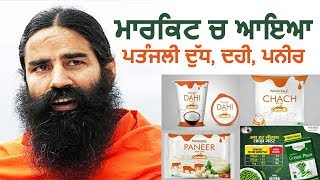 Baba Ramdev ने लांच किए Patanjali के Milk Products