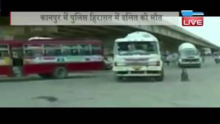 DB LIVE | 05 AUGUST 2016 | Dalit man dies in police custody in Kanpur