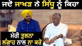 जब NavjotSidhu  से बोले Sunil Jakhad , मेरी तुलना Sucha Singh Langah  से मत करो