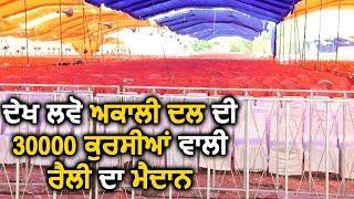 Exclusive: देखिए Akali Dal की 30 हजार कुर्सियों वाली रैली का मैदान
