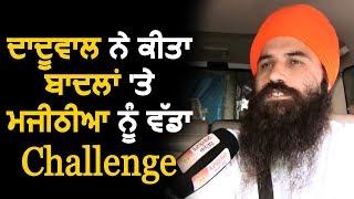 Daduwal ने किया Parkash Singh Badal, Sukhbir Badal और  Majithia को बड़ा Challenge