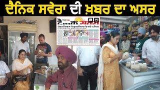 Dainik Savera में खबर के बाद Health विभाग की Super Milk Company पर दबिश