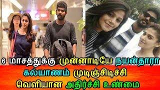 நயன்தாரா ரகசிய திருமணம்|Nayanthara Secret Marriage|Nayanthara Latest Breaking News