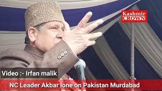 NC leader akbar lone  on Pakistan murdabad .