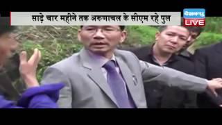 DBLIVE | 9 August 2016 | Former Arunachal Pradesh CM Kalikho Pul found dead