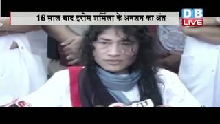 DB LIVE | 09 AUGUST 2016 | Irom Sharmila 's longest hunger strike ends