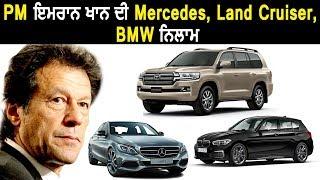 कर्ज़ में डूबी Imran Khan की सरकार  ने  निलाम की Mercedes, Land Cruiser, BMW समेत 102 कारें