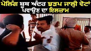Amritsar के Raja Sansi में झड़प, Congress उम्मीदवार पर गंभीर आरोप