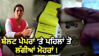 Mohali के Derabassi में पहुंचे Stamp लगे Ballot Paper!