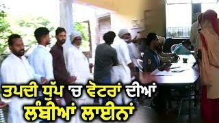 Patiala: तपती धुप और खराब सेहत के बावजूद Voters में उत्साह