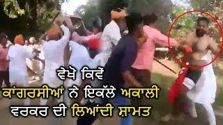 Tarn Taran:  कांग्रेसियों ने चलाई कुर्सियां, गंभीर ज़ख़्मी हुआ Akali Dal का Worker