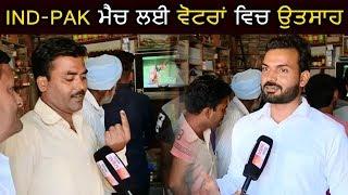 IND-PAK Match के लिए वोटरों में उत्साह