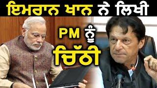 Imran Khan ने खत लिखकर PM Modi से शांति वार्ता शुरू करने की Appeal