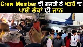 Jet Airways की Flight में Passengers के नाक-कान से निकलने लगा खून