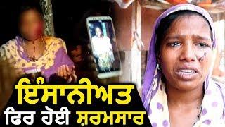 Amritsar में खून से लथपथ महिला की Help की बजाए लोग बनाते रहे Video
