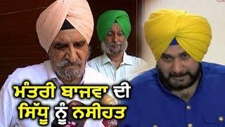 Kartarpur Corridor खुलवाना Navjot Sidhu के level की बात नहीं : Tripat Rajinder Bajwa