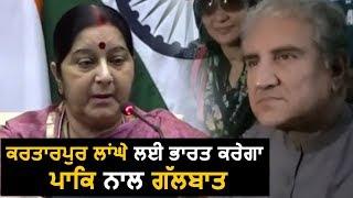 America में होने जा रही India-Pak मीटिंग में Kartarpur Corridor का भी उठेगा मुद्दा