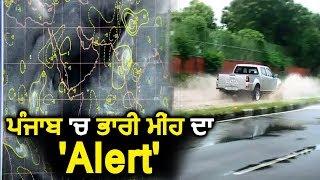 Punjab में 22 से 24 तक Heavy Rain, Weather Department  ने किया 'Alert'