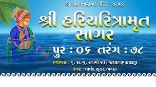 Haricharitramrut Sagar Katha Audio Book Pur 6 Tarang 78