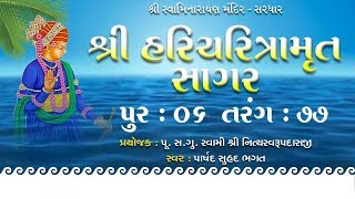 Haricharitramrut Sagar Katha Audio Book Pur 6 Tarang 77