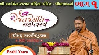 Rajat Jayanti Mahotsav - Piplav 2019 Pothi Yatra