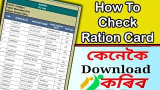 How to Download Ration Card// Mobile ত কেনেকৈ Download কৰিব পাৰি Complete details Step by Step