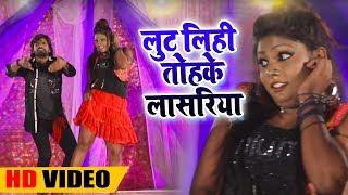 Lasari Lal Yadav - लूट लिहि तोहके लसरिया Loot Lihi Tohake Lasariya    Full DJ Roantic Stage Song