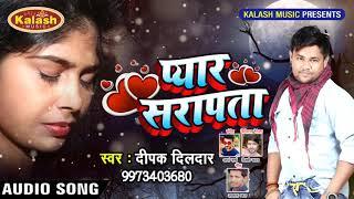 Deepak Dildar का New Bhojpuri Romantic Song   Pyar Sarapta प्यार सरापता