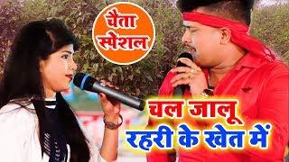 देखिये भाई और बहन Deepika & Vishal Ojha का  Bhojpuri Chaita Song ~ चल जालू रहरी के खेत में