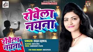 सबसे दर्द भरा गीत 2019 - Duja Ujjwal - रोवेला नयना  - Rovela Naina  - Hindi Sad Songs 2019