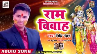 राम विवाह स्पेशल Nidhi Nandan राम विवाह - Ram Vivah - Bhojpuri Bhajan 2019