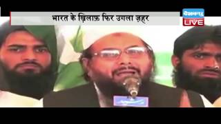 DBLIVE | 17 August 2016 | Hafiz Saeed urges Pakistan to send troops to Kashmir amid ongoing protests