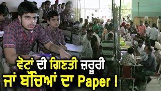 जब Votes की Counting के बीच Students ने दिया Exam