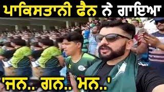 Pakistani फैन ने गाया  India का National Anthem